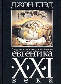 """Купить книгу """"Будущая эволюция человека. Евгеника XXI века"""""""