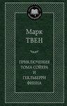 Обложка книги Марк Твен