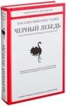 Черный лебедь. Под знаком непредсказуемости - купити і читати книгу