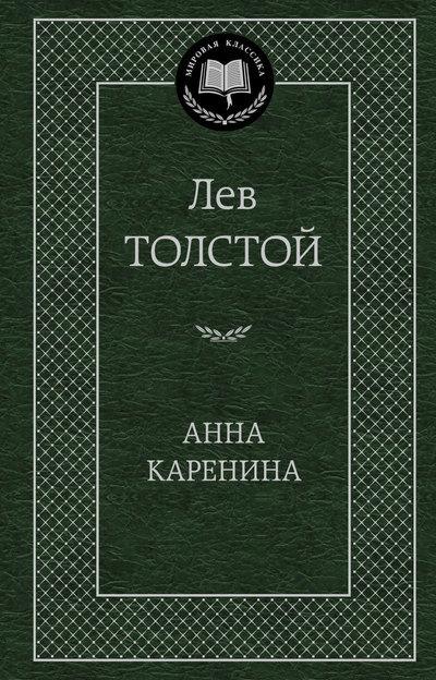 """Купить книгу """"Анна Каренина"""""""