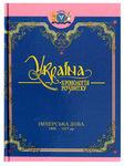 Україна: хронологія розвитку. Імперська доба. 1800 - 1917 рр. Том V