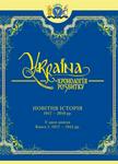 Україна: хронологія розвитку. Новітня історія. 1917 - 2010 рр. Том VI. Книга 1. 1917 - 1945 рр.