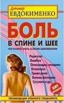 Боль в спине и шее. Что нужно знать о своем заболевании - купить и читать книгу