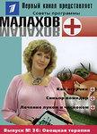 Малахов+. Выпуск 36. Овощная терапия