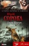 Іван Богун. У 2 томах. Том 2