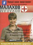 Малахов+. Выпуск 30. Напитки здоровья