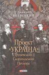 Проект 'Україна': Грушевський. Скоропадський. Петлюра