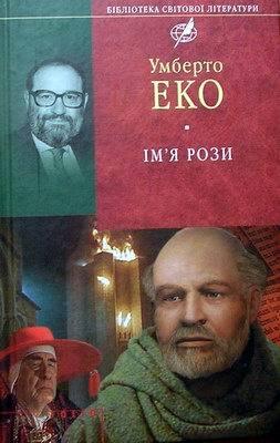 """Купить книгу """"Iм'я рози"""""""