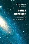 """Обложка книги """"Homo? Sapiens? """"Захвати Вселенную"""""""""""