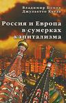 """Купить книгу """"Россия и Европа в сумерках капитализма"""""""