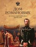 Дом Романовых в семье европейских династий