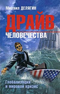 """Купить книгу """"Драйв человечества. Глобализация и мировой кризис"""""""