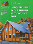 Современный деревянный загородный дом