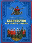 Казачество на рубежах Отечества - купити і читати книгу