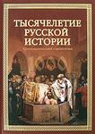 Тысячелетие русской истории