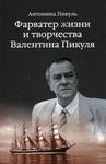 Фарватер жизни и творчества Валентина Пикуля
