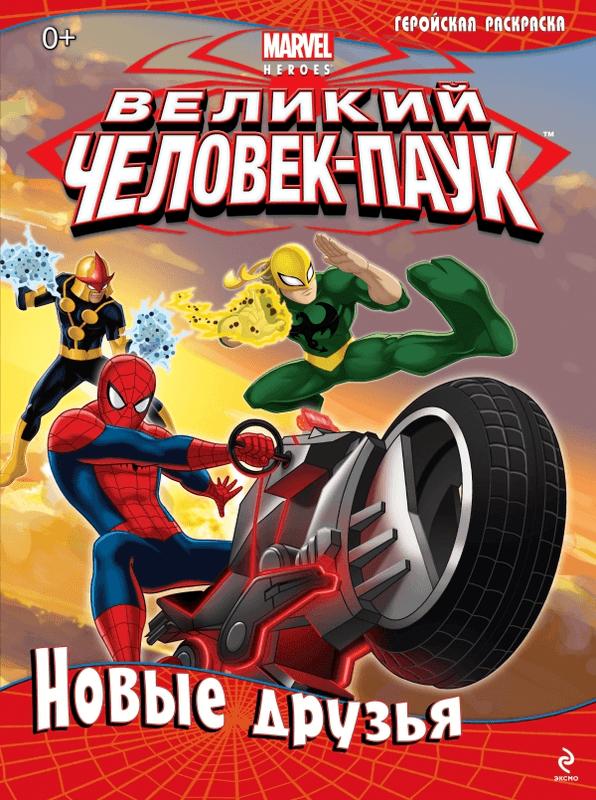 Купить книгу #Великий Человек-паук. Новые друзья ...