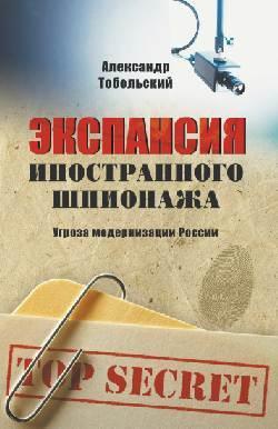 """Купить книгу """"Экспансия иностранного шпионажа. Угроза модернизации России"""""""
