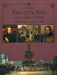 Кто есть кто в русской истории. 2000 известных россиян