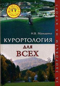 """Купить книгу """"Курортология для всех. За здоровьем на курорт"""""""