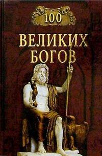 """Купить книгу """"100 великих богов"""""""