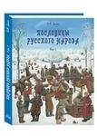 Пословицы русского народа. В 2 томах. Том 1