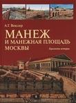 Манеж и Манежная площадь Москвы. Горизонты истории