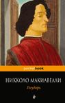"""Книга """"Государь"""" обложка"""