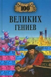 """Купить книгу """"100 великих гениев"""""""