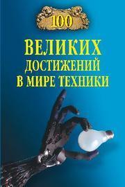 """Купить книгу """"100 великих достижений в мире техники"""""""