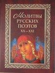 Молитвы русских поэтов. XX-XXI