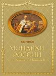 Монархи России. От Рюрика до Николая II