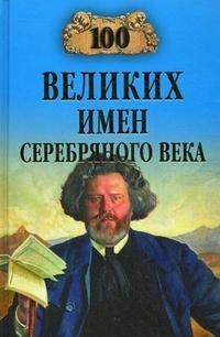 """Купить книгу """"100 великих имен Серебряного века"""""""