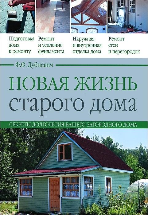 Новая жизнь старого дома - купить и читать книгу
