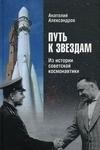 Путь к звездам. Из истории советской космонавтики