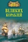100 великих кораблей - купити і читати книгу