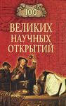 """Купить книгу """"100 великих научных открытий"""""""