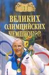 100 великих олимпийских чемпионов