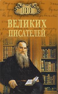 """Купить книгу """"100 великих писателей"""""""