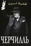 Великий Черчилль. 'Хозяин своей судьбы'