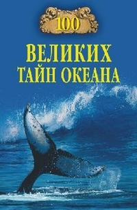 """Купить книгу """"100 великих тайн океана"""""""