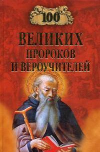 """Купить книгу """"100 великих пророков и вероучителей"""""""