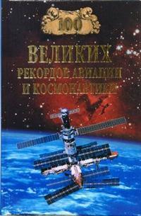 """Купить книгу """"100 великих рекордов авиации и космонавтики"""""""