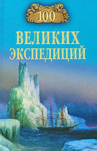 """Купить книгу """"100 великих экспедиций"""""""