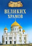 100 великих храмов - купить и читать книгу