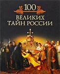 100 великих тайн России