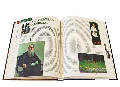 100 великих тайн России - купить и читать книгу