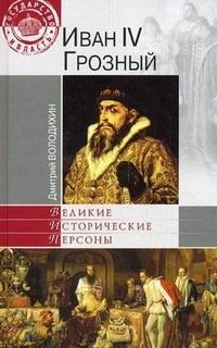 """Купить книгу """"Иван IV Грозный"""""""