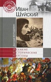 """Купить книгу """"Иван Шуйский"""""""