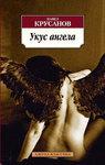 """Обложка книги """"Укус ангела"""""""